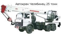 Автокран Челябинсец 28 метров