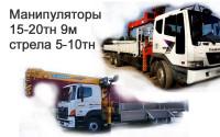 Манипулятор 15,20 тонн Челябинск